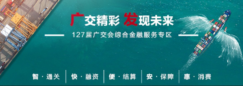 中国人寿与广交会签署战略合作协议