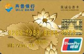 齐鲁银行泉城公务卡