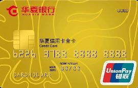 华夏银行标准信用卡 金卡