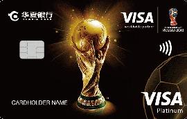 华夏Visa精英足球 白金信用卡