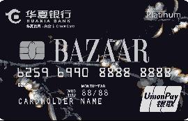 华夏时尚芭莎联名信用卡 白金卡(银联)