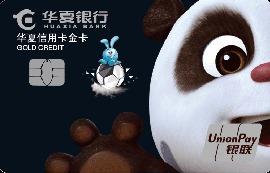 华夏熊猫足球卡 金卡