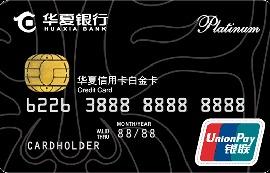 华夏信用卡银联标准信用卡 白金卡