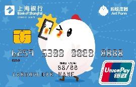 上海银行蚂蚁庄园联名信用卡