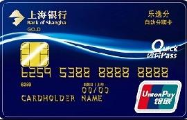 上海银行乐逸分自动分期卡