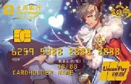 上海银行英雄杀联名信用卡