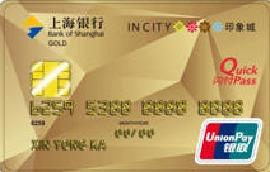 [苏州地区]上海银行-苏州印象城联名IC信用卡
