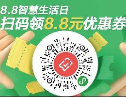 8.8智慧生活日,扫码领8.8元优惠券!
