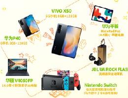 积分•大富豪,壕礼抽不停,VIVO X50 5G手机免费送!