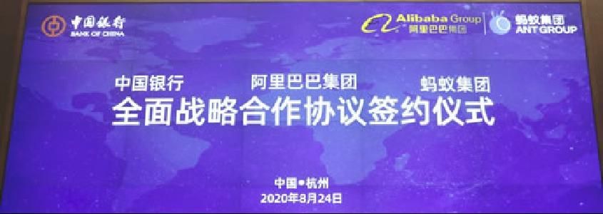 中国银行与阿里巴巴集团、蚂蚁集团签署《全面战略合作协议》