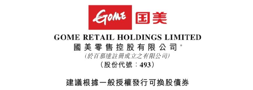 国美零售引入京东战略投资1亿美金