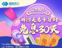【分期借贷】激活易卡,分期购物享免息30天!