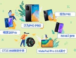 好礼抽不停,华为nova7 Pro免费送!