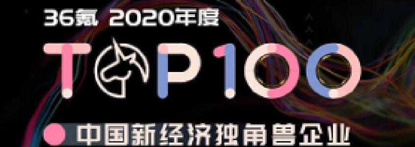 马上消费荣登2020年度中国新经济独角兽企业百强榜!