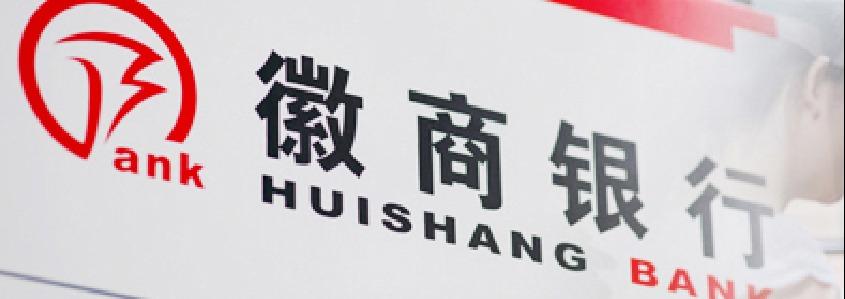 徽商银行荣获2020年度两项大奖