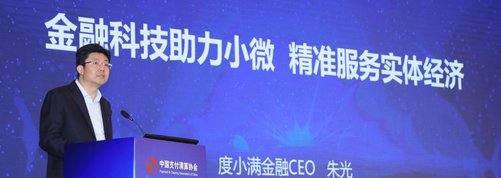度小满金融CEO朱光:破解小微企业融资难还是靠科技来解决