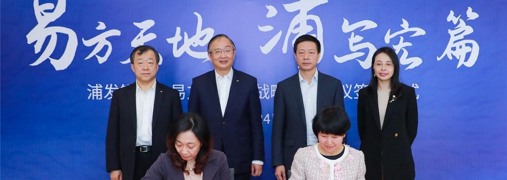 浦发银行与易方达基金签署战略合作协议