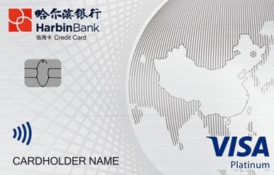 哈尔滨银行-VISA环球白金卡