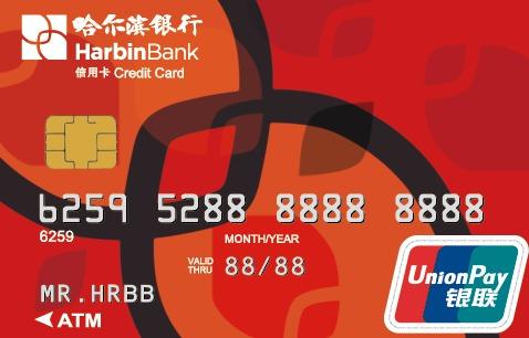 哈尔滨银行橙卡