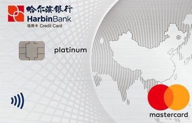 哈尔滨银行-万事达环球白金卡