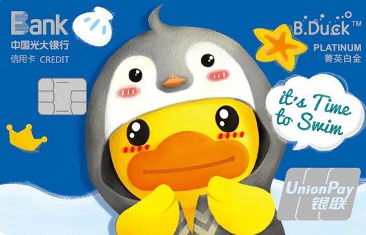 光大B.Duck小黄鸭变装卡