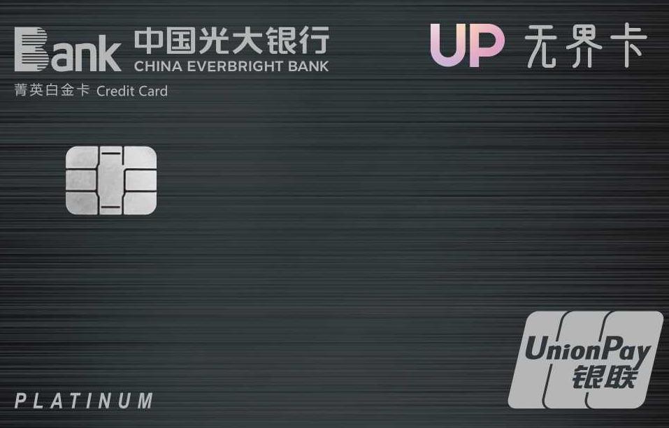 UP无界菁英白金信用卡