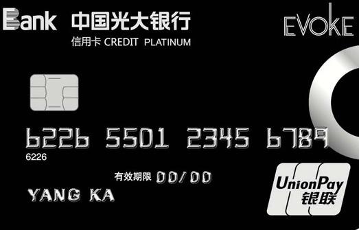 光大Evoke联名白金信用卡