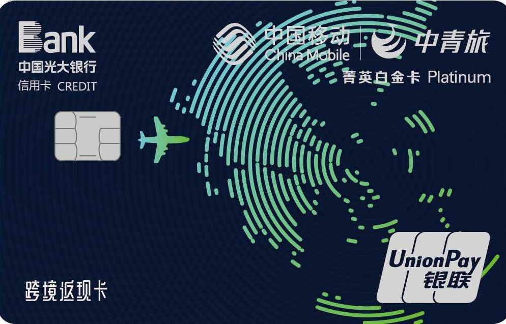 光大移动中青旅联名信用卡